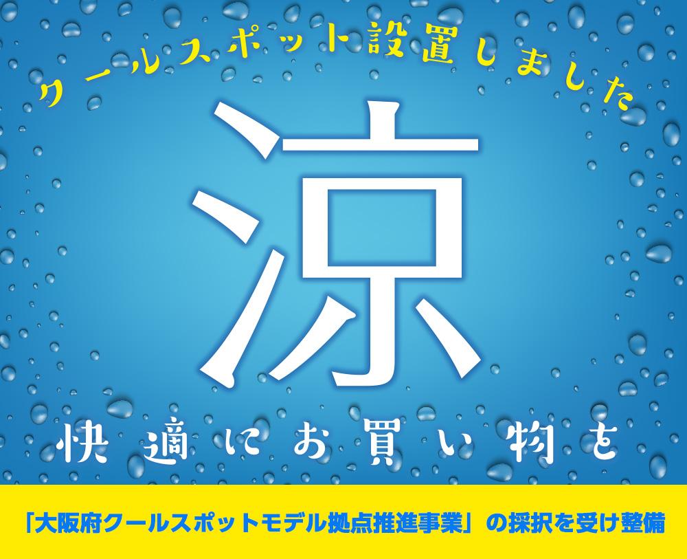 大阪府クールスポットモデル拠点推進事業の採択を受けクールスポット設置しました